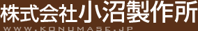 株式会社小沼製作所